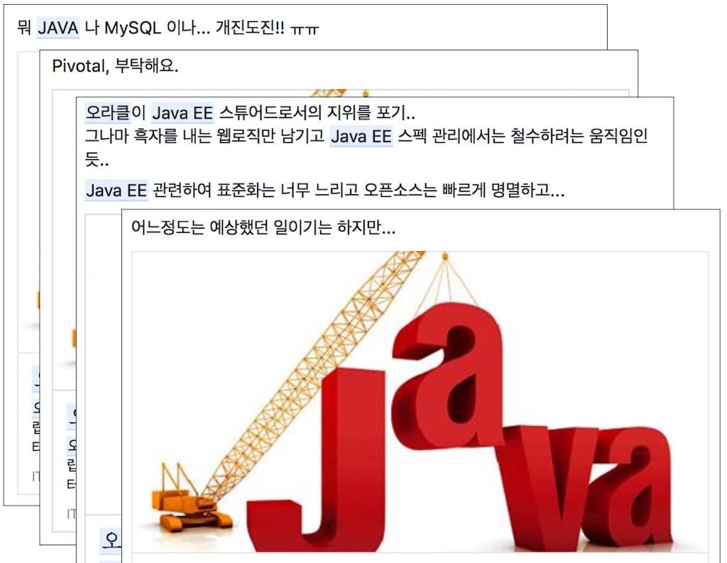 해당 기사에 대한 개발자 반응(SNS: 페이스북)
