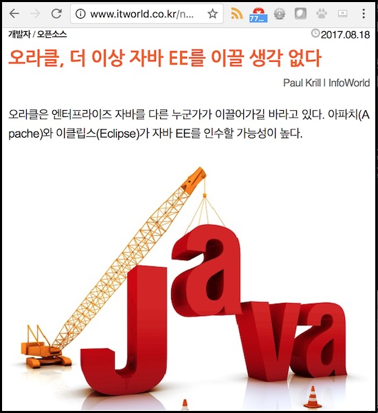 '오라클은 Java EE를 떠넘기려한다' 기사의 팩트 체크