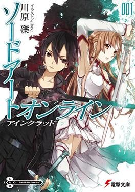 Sword Art Online 소설 표지