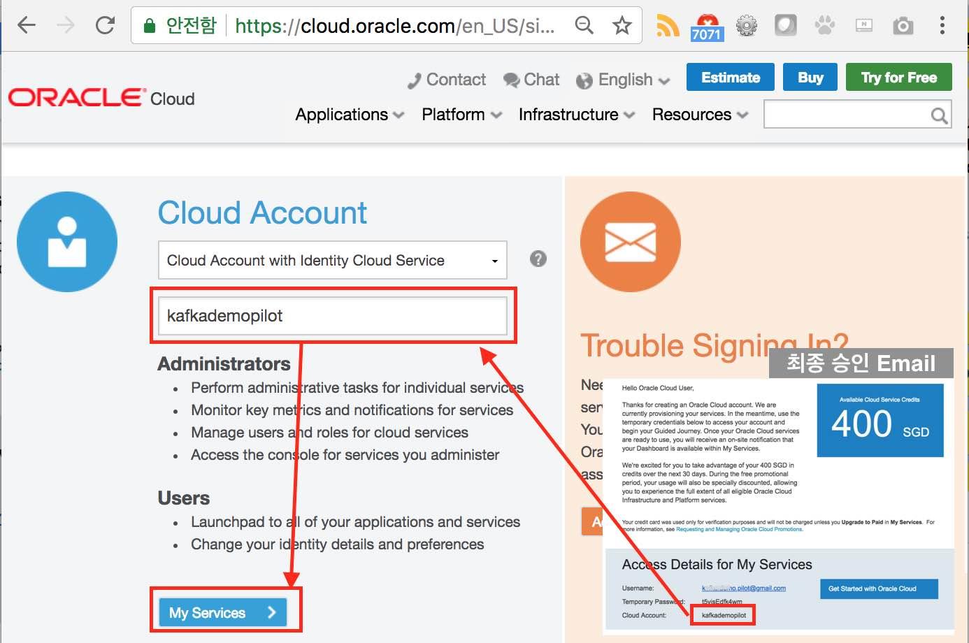 Cloud Account 지정 페이지