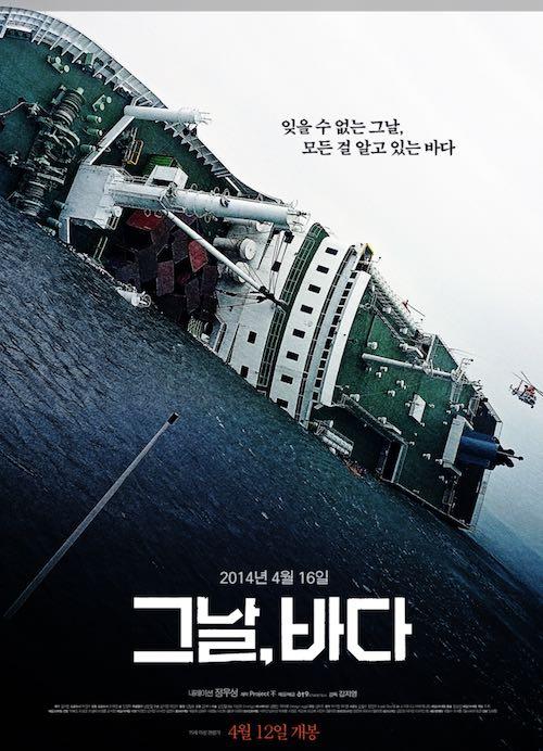 '그날,바다' 후기 (노스포)