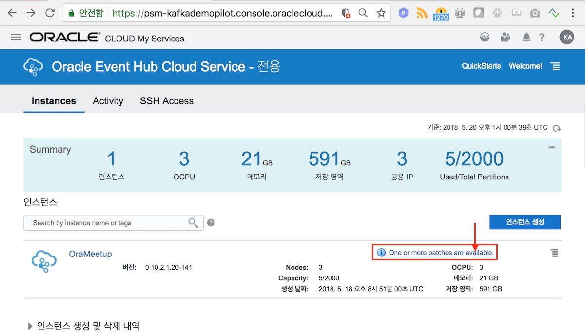 Event Hub Service의 서비스 콘솔에서 패치 대상 클러스터 확인