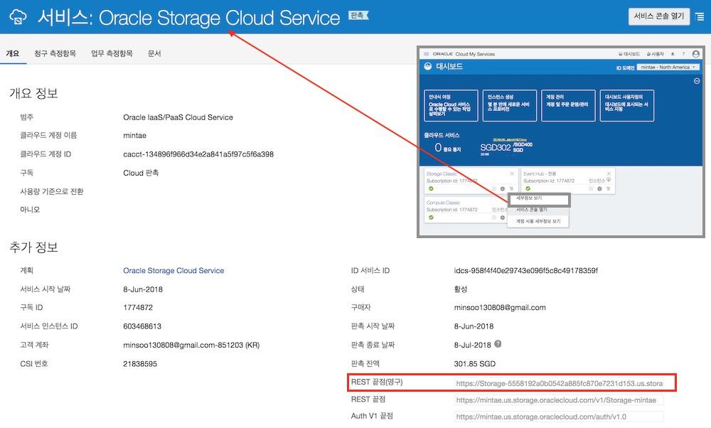 Object Storage 연동 URL 확인