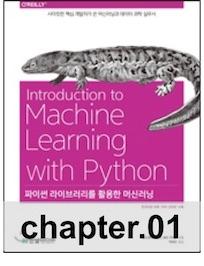 [20180707]'파이썬 라이브러리를 활용한 머신러닝' 1장