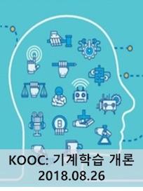 [til]문일천 교수님 기계학습 개론: 1week-Lec01