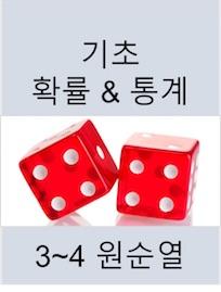 [til]기초 확률&통계#2: 원순열