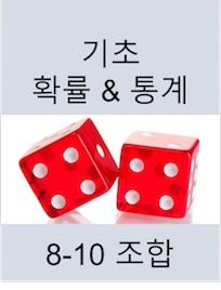 [til]기초 확률&통계#4: 조합