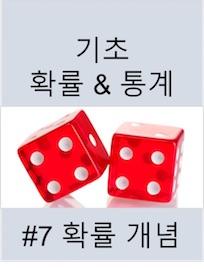 [til]기초 확률&통계#7: 확률 개념