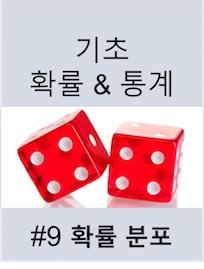 [til]기초 확률&통계#8: 확률 변수, 확률 분포, 이산확률 분포