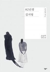 '82년생 김지영' 리뷰