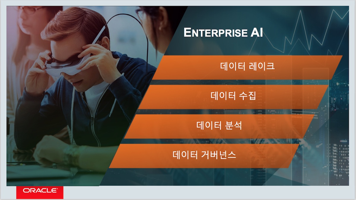 Enterprise AI 핵심 구성 요소
