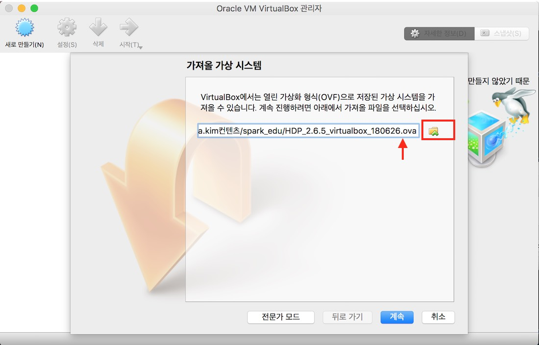 VirtualBox 이미지 로딩을 위해 OVA 파일 지정