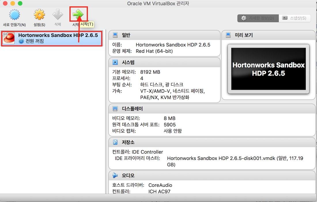 HDP Sandbox 이미지 실행
