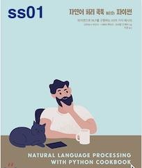 [ss01]-NLP 기초 '자연어 처리 쿡북 with 파이썬'