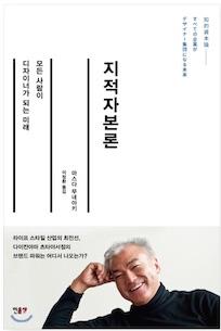 [2020/Books:01] '지적자본론' 후기