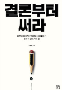 [2020/Books:02] '결론부터 써라' 후기