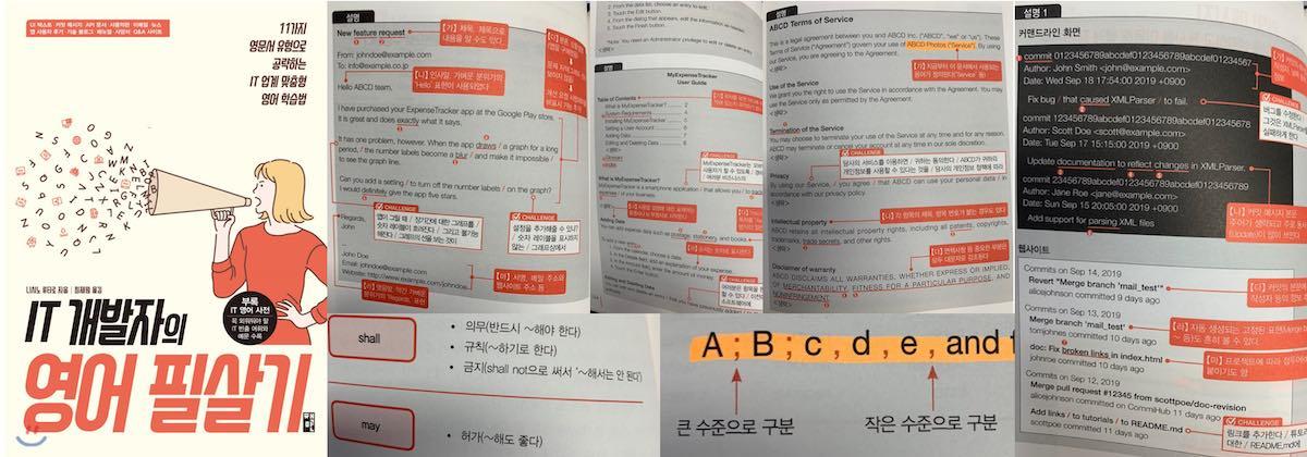 [2020/Books:03] IT 개발자의 영어 필살기