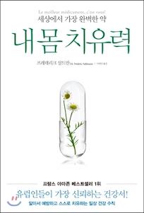 [2020/Books:04] '내 몸 치유력' 후기